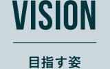 VISION|目指す姿
